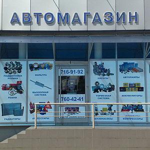 Автомагазины Чебаркуля
