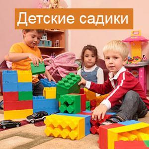 Детские сады Чебаркуля