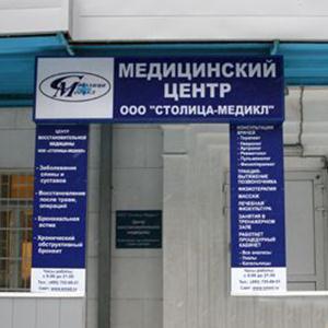 Медицинские центры Чебаркуля