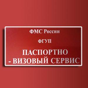 Паспортно-визовые службы Чебаркуля