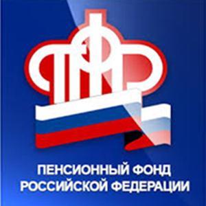 Пенсионные фонды Чебаркуля