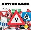 Автошколы в Чебаркуле