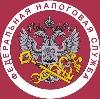 Налоговые инспекции, службы в Чебаркуле