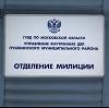 Отделения полиции в Чебаркуле