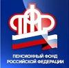 Пенсионные фонды в Чебаркуле