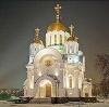 Религиозные учреждения в Чебаркуле
