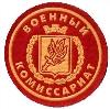Военкоматы, комиссариаты в Чебаркуле