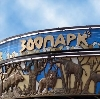 Зоопарки в Чебаркуле