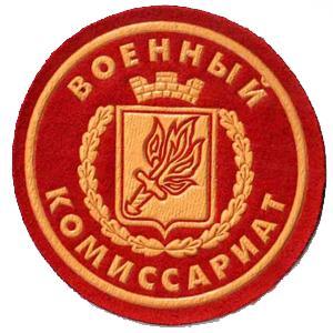 Военкоматы, комиссариаты Чебаркуля