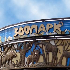 Зоопарки Чебаркуля